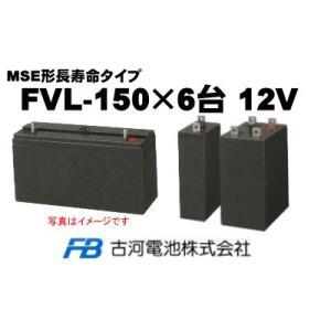 FVL-150×6台【古河電池】《送料無料》制御弁式据置鉛蓄...