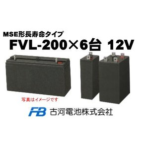FVL-200×6台【古河電池】《送料無料》制御弁式据置鉛蓄...