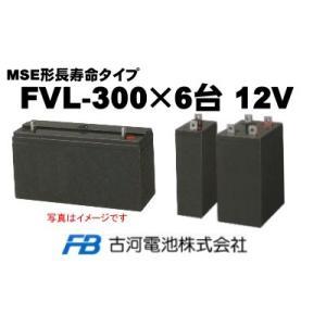 FVL-300×6台【古河電池】《送料無料》制御弁式据置鉛蓄...
