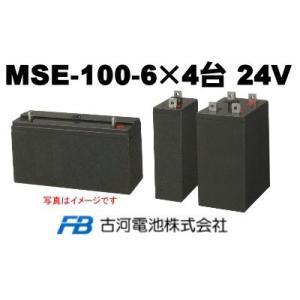 MSE100-6×4台【古河電池】《送料無料》制御弁式据置鉛...