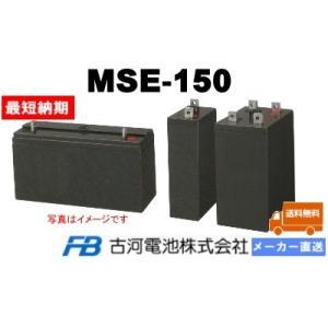 MSE-150【古河電池】《送料無料》メーカー直送対応品 制...