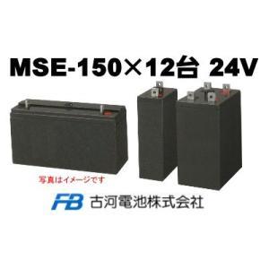 MSE150×12台【古河電池】《送料無料》制御弁式据置鉛蓄...