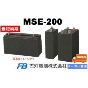 MSE-200【古河電池】《送料無料》メーカー直送対応品 制御弁式据置鉛蓄電池(バッテリー) (MS...
