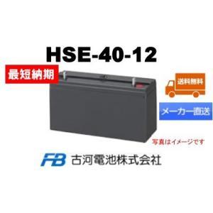 HSE-40-12【古河電池】《送料無料》メーカー直送  (...