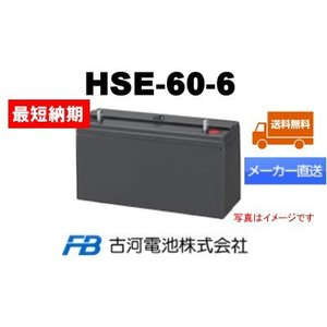 HSE60-6【古河電池】《送料無料》(HSE-60-6)制...