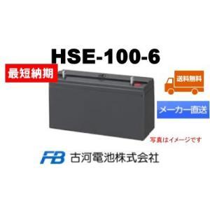HSE100-6【古河電池】《送料無料》(HSE-100-6...