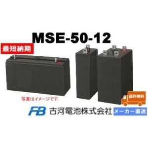 MSE-50-12【古河電池】《送料無料》メーカー直送対応品...