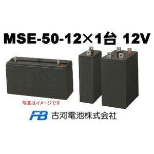 MSE50-12【古河電池】《送料無料》制御弁式据置鉛蓄電池...