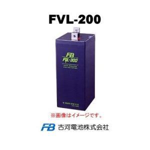 FVL-200(FVL200)【古河電池】制御弁式据置鉛蓄電...