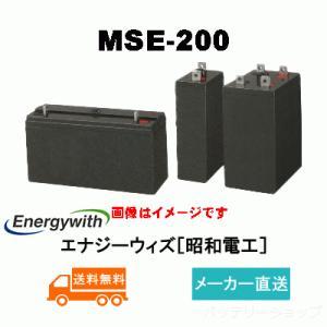 MSE-200【HITACHI [日立化成]新神戸】《送料無...