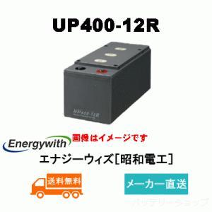 【日立化成】UP400-12R  150Ah/10hr《送料無料》制御弁式据置鉛蓄電池(バッテリー)...