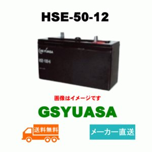 【GSユアサ】《送料無料》HSE50-12制御弁式据置鉛蓄電...
