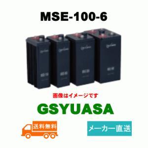 MSE-100-6【GSユアサ】《送料無料》メーカー直送対応...