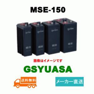 MSE-150【GSユアサ】《送料無料》メーカー直送対応品 ...