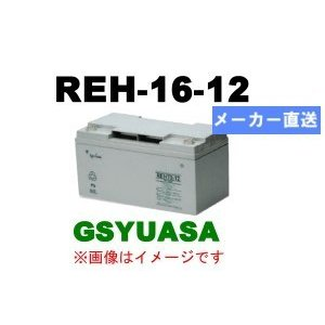 【GSユアサ】REH16-12制御弁式据置鉛蓄電池(バッテリ...