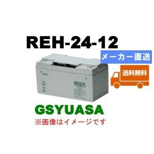 【GSユアサ】《送料無料》REH24-12制御弁式据置鉛蓄電池(バッテリー) REH-24-12 12V 24h