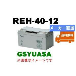 【GSユアサ】《送料無料》REH40-12制御弁式据置鉛蓄電池(バッテリー) REH-40-12 12V 40h
