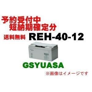 【予約受付中】1/20入荷分 REH40-12【GSユアサ】...
