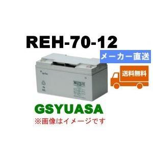 【GSユアサ】《送料無料》REH70-12制御弁式据置鉛蓄電池(バッテリー) REH-70-12 12V 70h
