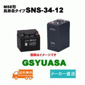【GSユアサ】《送料無料》SNS-34-12長寿命制御弁式据...