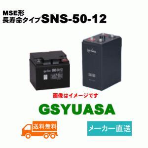 【GSユアサ】《送料無料》SNS-50-12長寿命制御弁式据...