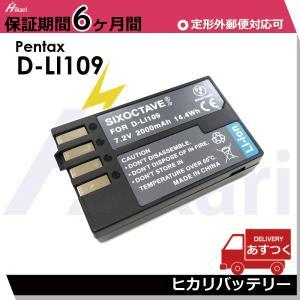 送料無料D-LI109Pentax  互換バッテリー 大容量対応完全互換バッテリー  K-r/K-50/K-S1/K-S2/K-30 カメラ対応 K-70 KP  D-BG7 batteryginnkouhkr