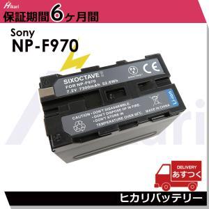 Sony NP-F970/NP-F960 (グレードAセル使用)NP-F960/NP-F970互換バッテリー HXR-NX5J/HDR-FX7/HVR-Z5J 交換入れ替え|batteryginnkouhkr