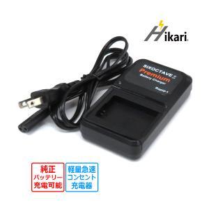 SONYソニー NP-FW50互換急速プレミアム充電器  デジタル一眼カメラ バッテリー チャージャー(メーカー純正互換電池共に対応)|batteryginnkouhkr