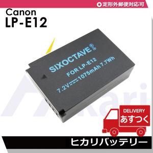 送料無料Canon LP-E12 完全互換バッテリーパック  KissX7・EOSM・EOSM2 EOS Kiss X7/ EOS M/ EOS M2 カメラ用
