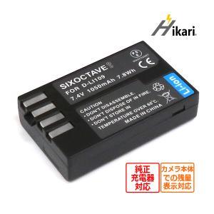 D-LI109ペンタックス 互換バッテリー  デジタル一眼用 D-LI109 完全互換バッテリー(グレードAセル使用)2000mah K-r K-30 K-50 K-S1 K-S batteryginnkouhkr