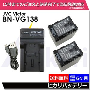 VictorJVC BN-VG138 バッテリー2個&USB充電器AA-VG1 3点セット  プラグなし互換バッテリーエブリオ GZ-E117 Everioカメラ用 GZ-E109|batteryginnkouhkr