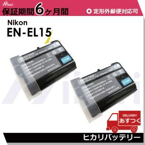 送料無料  EN-EL15a / EN-EL15 Nikon ニコン 互換バッテリー 2個セット 残...