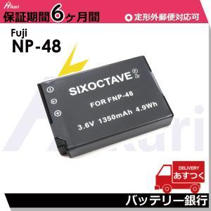 残量表示可能 富士フィルム NP-48 互換バッテリー X Series FUJIFILM XQ1 FUJIFILM XQ2 カメラ バッテリー batteryginnkouhkr