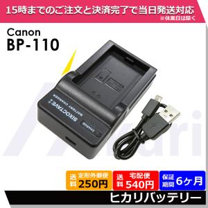 Canon キャノン BP-110 互換USB充電器 純正バッテリーも充電可能 LEGRIA HF ...