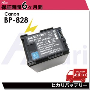 Canon BP-828 完全互換バッテリーパック充電電池 キヤノン業務用デジタルビデオカメラHF G20/XA10/XA20/XA25用電池パック