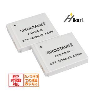 2個セットCanon キヤノン NB-6L/NB-6LH 互換バッテリーパック充電池 PowerShot SX510 HS/ PowerShot SX170 IS