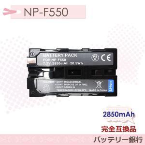 SONY NP-F330/F550/LT2F2200互換充電池CCD-TR415E/CCD-TR416CCD-TR417/CCD-TR417E/CCD-TR425E/CCD-TR427/CCD-TR427E / CCD-TR500 |batteryginnkouhkr