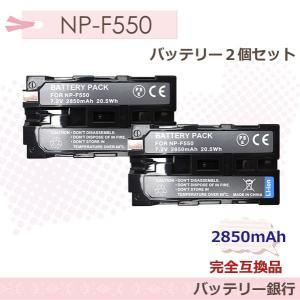 SONY 2個セットNP-F330/F530互換充電池CCD-TRV930/CCD-TRV940/CCD-TRV94E/CCD-TRV95/CCD-TRV95E/CCD-TRV95K|batteryginnkouhkr