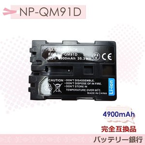 SONY NP-QM91D/FM90互換バッテリーHDR-SR1HDR-UX1HVR-A1J SONY CCD-TRV (Hi8) SONY Video Walkman GV-D1000 SONY ハンディカム|batteryginnkouhkr