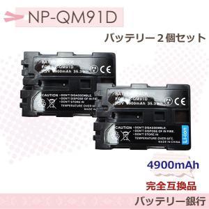2個セットSONY NP-QM91D/FM90互換バッテリー4900mah HDR-SR1HDR-UX1HVR-A1J ●SONY CCD-TRV (Hi8) ●SONY DCR-DVD (DVD)|batteryginnkouhkr