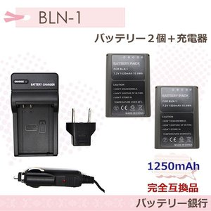 OLYMPUS BLN-1 完全互換バッテリー充電池2個と充電器BCN-1 の3点セットOM-D E-M5/ E-P5/ OM-D E-M1 / OM-D E-M5 Mark II