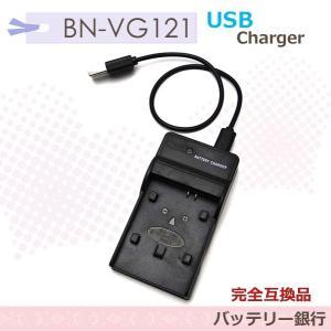 Victor BN-VG107/BN-VG108/BN-VG109/BN-VG119/BN-VG121/BN-VG129/BN-VG138/BN-VG114 等対応互換USB充電器 AA-VG1充電器