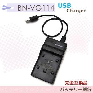 Victor BN-VG107/BN-VG108/BN-VG109/BN-VG119/BN-VG121/BN-VG129/BN-VG138/BN-VG114 等対応互換USB充電器 AA-VG1