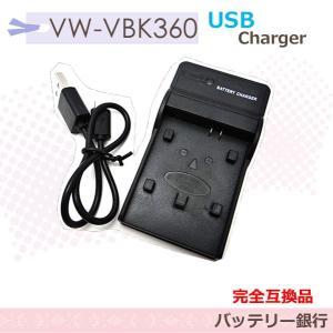 Panasonic VW-VBK180-K/VW-VBK360-K/VW-VBT190-K/VW-VBT380-K対応 USB充電器 VW-BC10-K