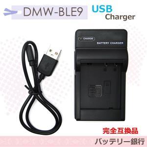 Panasonic DMW-BLE9/DMW-BLG10/DMW-BLH7 DC-GF9対応 対応急速互換USB充電器 DMW-BTC9 DMC-GF3/DMC-GF5/DMC-GF6/DMC-GF7 DMC-LX9 batteryginnkouhkr