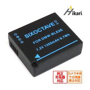 ●新品◆DMW-BLE9/ DMW-BLG10◆互換大容量バッテリー 対応機種:Panasonic:...