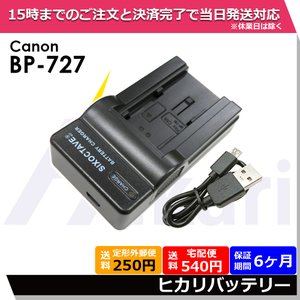 Canon キャノン BP-709-ACP / BP-727 互換USB充電器 純正バッテリーも充電...