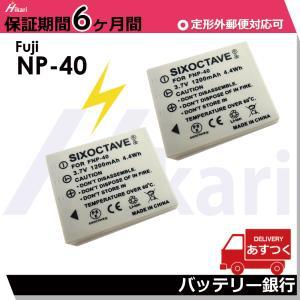 2個セットNP-40/D-LI8/DMW-BCB7 互換バッテリー LUMIX DMC-FX2 /DMC-FX7 FUJIFILM FinePix PENTAX Optio 富士フィルム