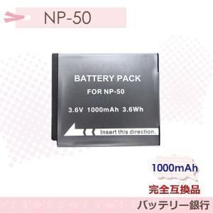 FUJIFILM NP-50A バッテリー FinePix XP150/FinePix REAL 3D W3/F50fd / F60fd / F100fd / F200EXR/FinePix F300EXR batteryginnkouhkr