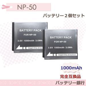 2個セットFUJIFILM NP-50A バッテリー FinePix XP150/FinePix REAL 3D W3/F50fd/F60fd/F100fd/F200EXR/FinePix F300EXR batteryginnkouhkr